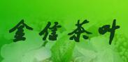 济南茶叶批发市场金信茶庄