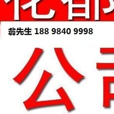 广州花都区出版物许可证办理 进出口权办理 做账报税代理