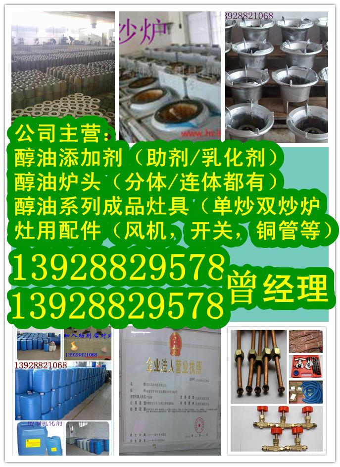 醇基燃料添加剂产品价格