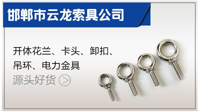 邯郸市云龙索具有限公司
