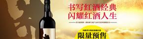 贺兰山葡萄酒代理