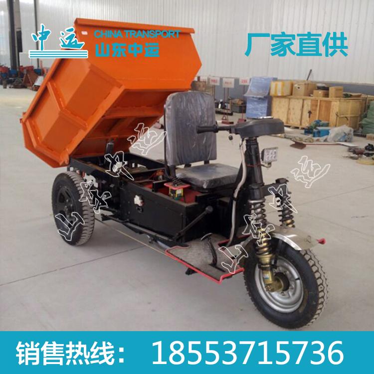 中运矿用电动三轮车型号 供应电动三轮车