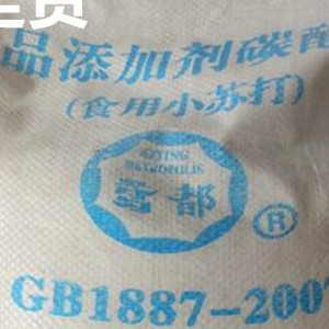供应小苏打纯碱碳酸氢钠 食品级添加剂膨松剂酥脆剂 消毒剂食品饼干点心桃酥专用