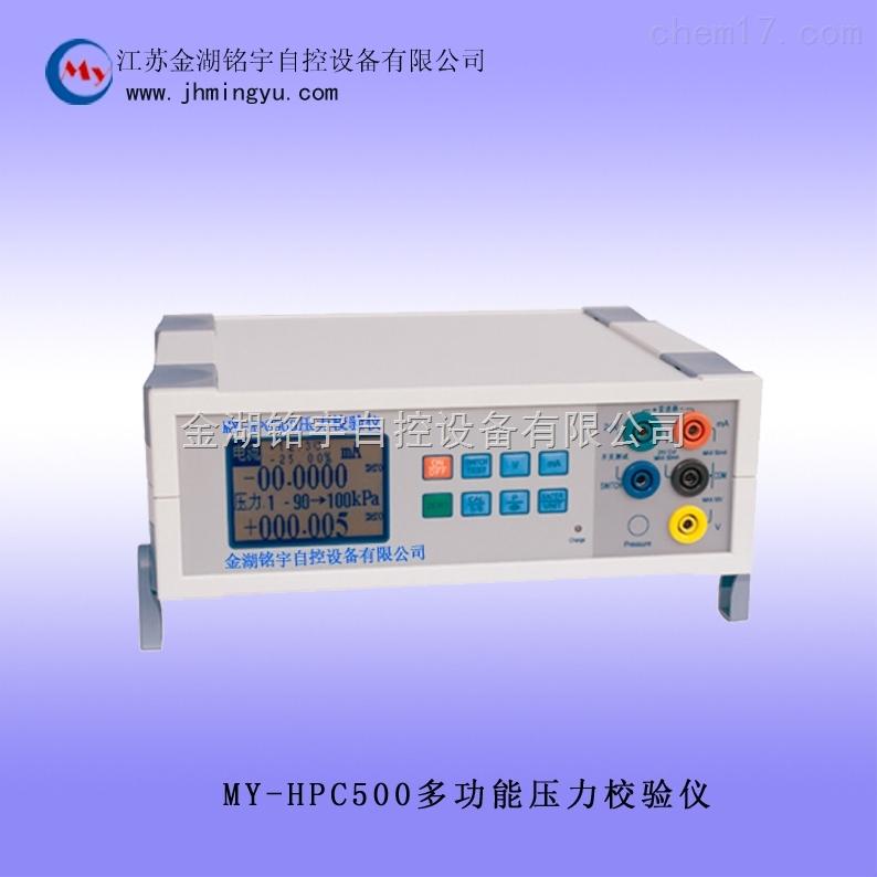 MY-HPC500压力校验仪(多功能)  测量范围