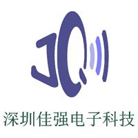 深圳佳强电子科技有限公司