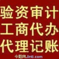 注册于花都的企业,工商注册,广州特殊核名