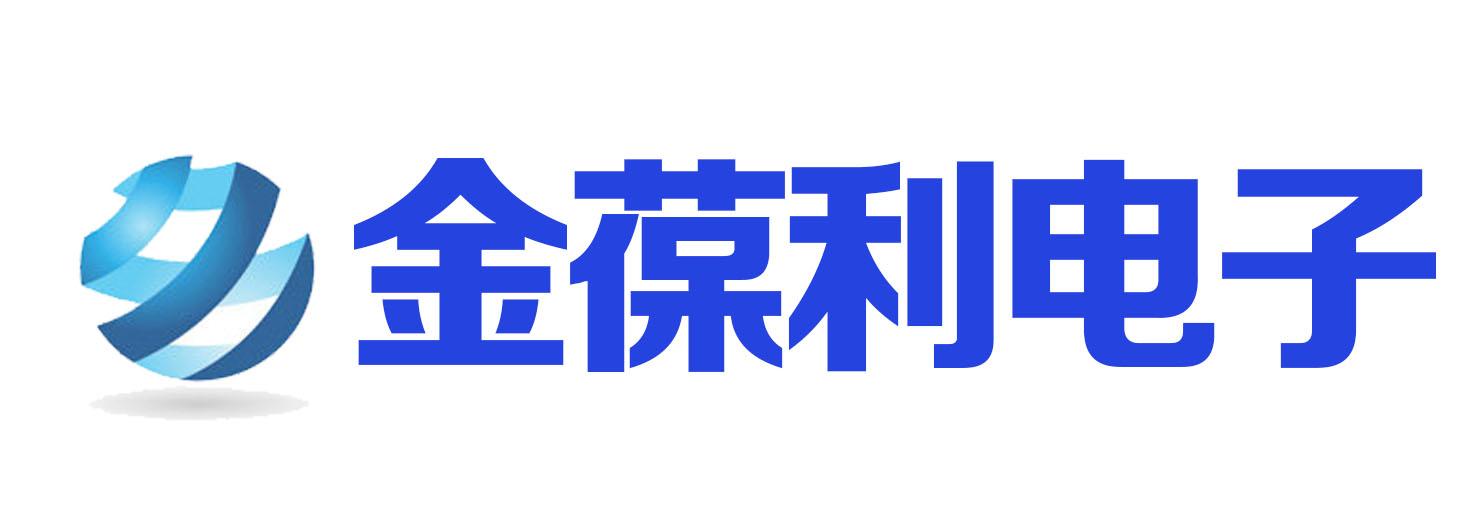 东莞市金葆利电子有限公司