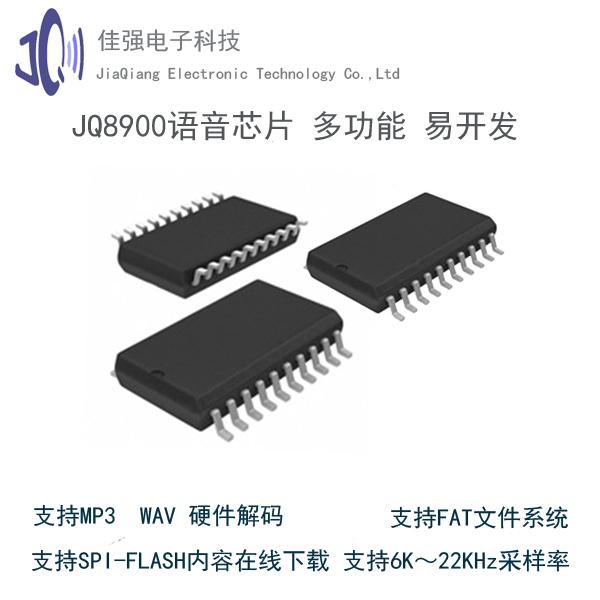 JQ8400语音芯片 佳强电子 语音IC 串口单片机播放 语音芯片