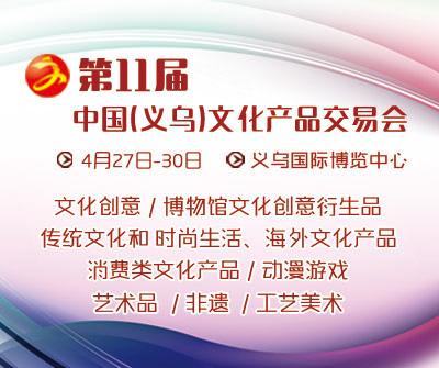 第11届中国(义乌)文化产品交易会