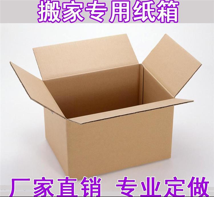 【加工定制】五层特硬搬家箱 3号搬家箱430*210*270 质量保证