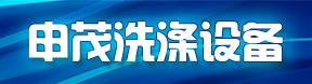 上海冉茂洗涤设备有限公司