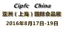 亚洲(上海)国际食品展