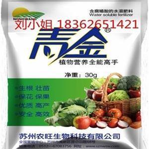 农用肥料青金含腐植酸壮苗增产型叶面肥30g-生根壮苗保花保果优质高产