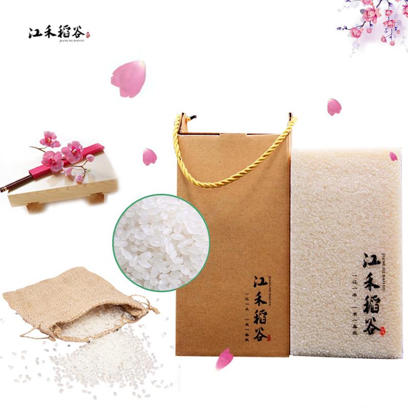 镇赉县全程米业有限公司江禾稻谷真空独立包装大米