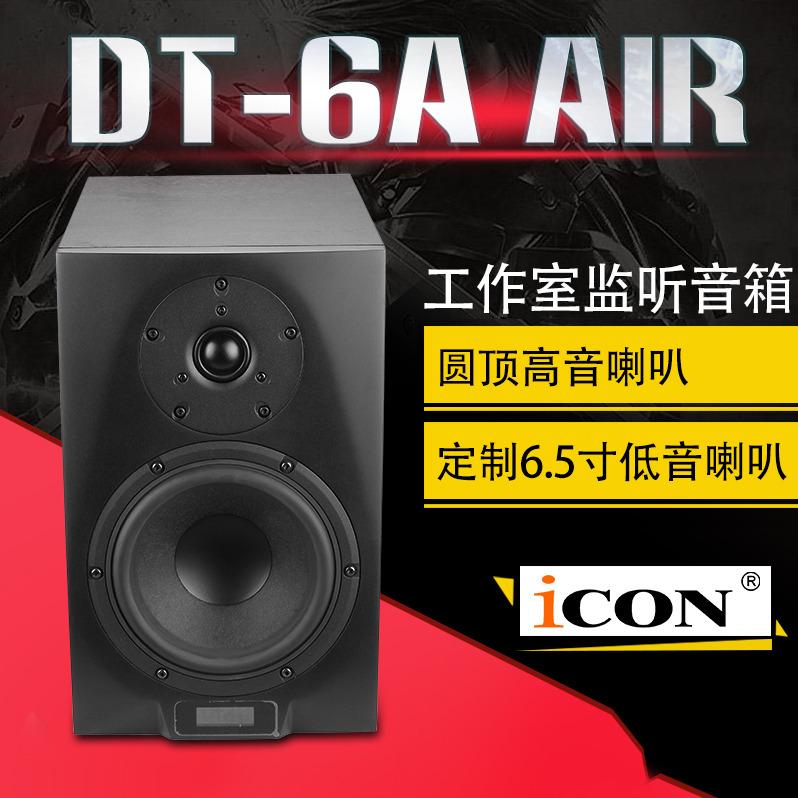 ICON DT-6A air 监听音箱无线控制器 定制6.5寸低音喇叭 1对