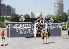 青海環保廁所