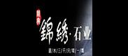 灵璧县渔沟锦绣石业