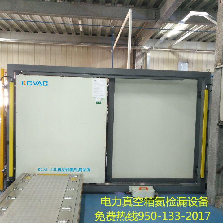 真空箱氦检漏 空调氦质谱设备 汽车空调氦检漏设备