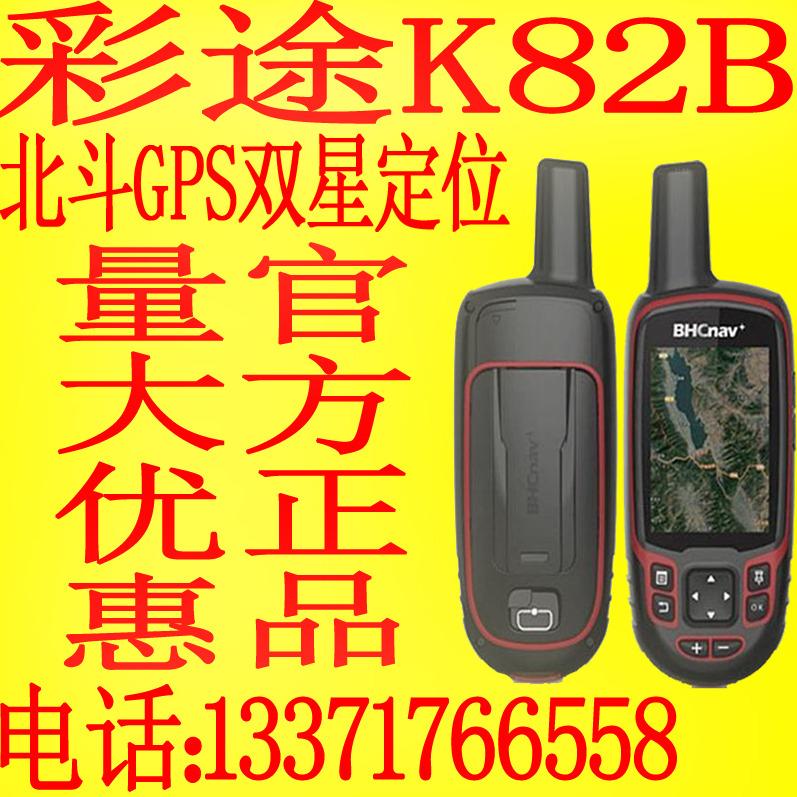 彩途K82B专业级三防北斗GPS手持测量测绘专用定位仪正品行货