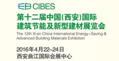 [节能环保]2016第十二届中国(西安)国际建筑节能及新型建材展览会 2016.4.22-24