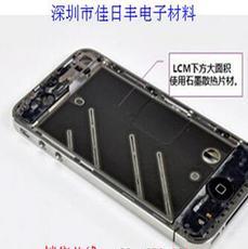 佳日丰专业供应小米手机散热石墨膜/智能机专用石墨片