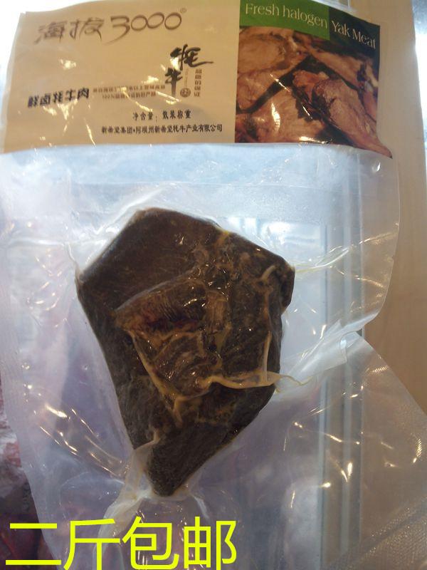 鲜卤 牦牛肉 雪域特产 清真  绿色 有机 高档精品  放心食品 包邮