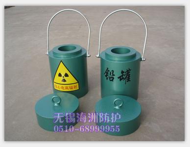 供应防护铅罐