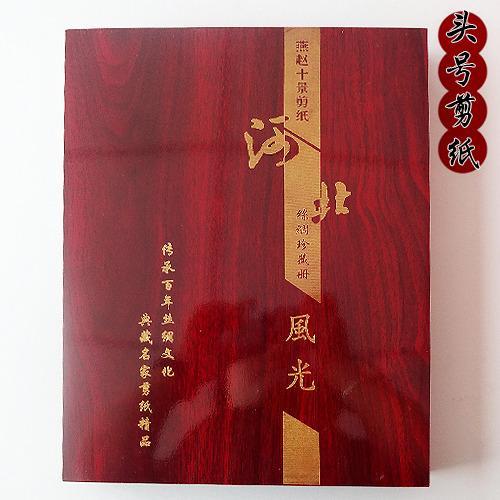 蔚县头号剪纸 河北风光剪纸集 丝绸剪纸画册 批发