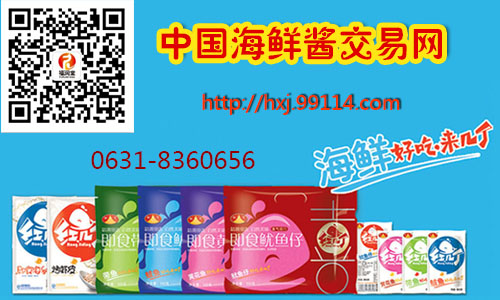 中国海鲜酱交易网为企业开启全渠道批发零售模式