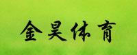 广州市金昊体育用品有限公司