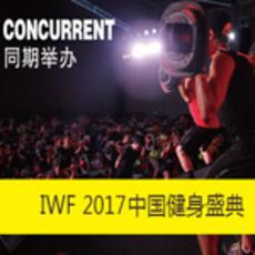 2016中国(上海)国际健身、康体休闲展览会