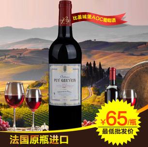 供应 法国原瓶进口红酒比盖城堡AOC干红葡萄酒