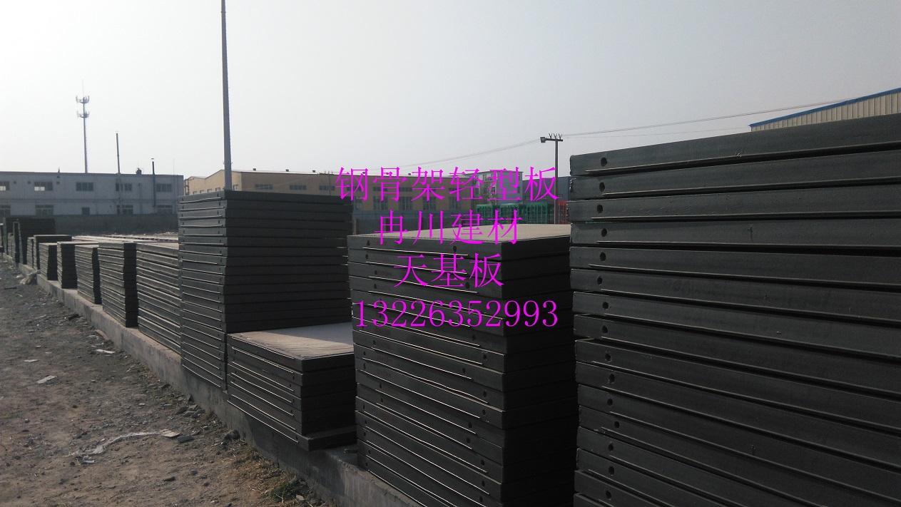 供应厂家直销2016新型建材轻强保温板冉川钢骨架轻型板