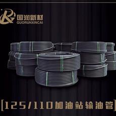 郑州加油站专用输油管 复合输油管 优质厂家 放心省心