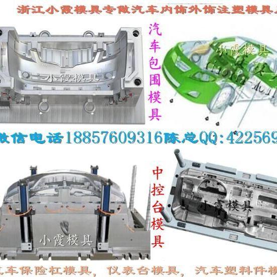 制造林肯保险杠塑料模具制造 台州轿车塑料模具制造 中控台塑料模具小霞模具模具公司电话