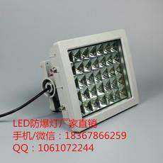 潍坊40wled防爆平台灯,30w节能防爆led灯