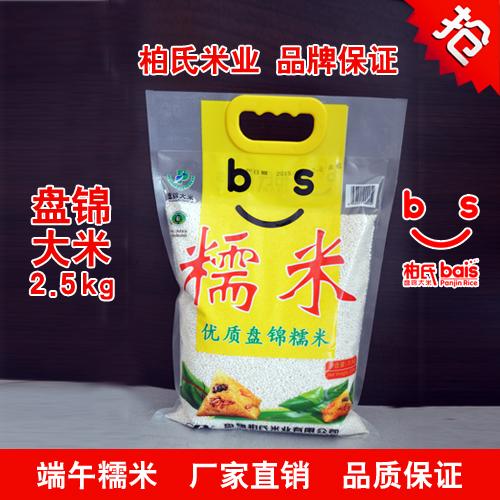 柏氏盘锦糯米江米粽子米2.5kg塑包