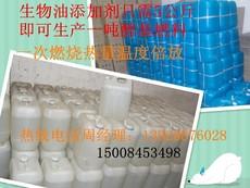 廣東省環保油添加劑藍白火 燃燒充分 熱值高 無油煙