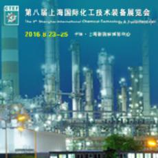 2016第八届中国(上海)国际化工技术装备展览会 上海新国际博览中心