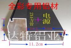 厂家直销2015新款LED全彩专用边框铝材