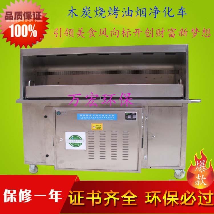 供应广东广场步行街烧烤专用无油烟无污染木炭无烟烧烤炉