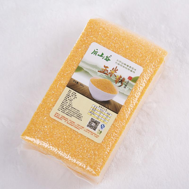 真空玉米糁批发   玉米糁