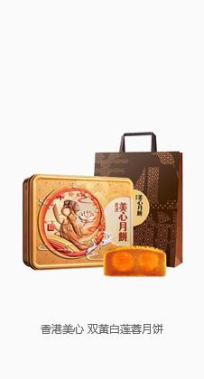 香港美心 双黄白莲蓉月饼740g