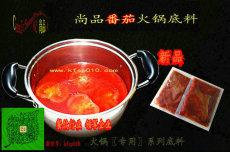 尚品新式番茄火锅(专用)底料