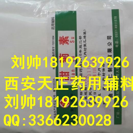 药用级甜菊素 资质齐全 甜菊糖 甜菊糖甙 1kg袋
