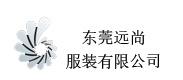 东莞远尚服装有限公司