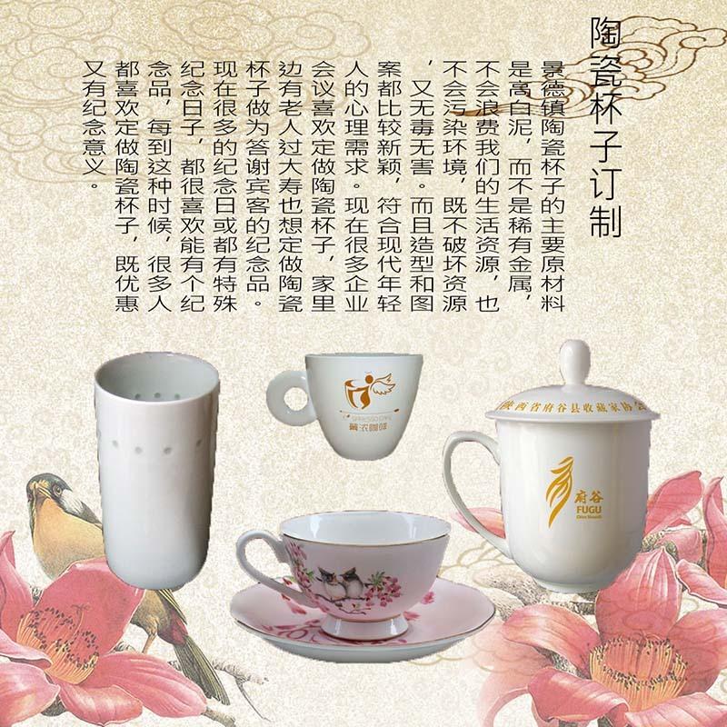 开业贺礼礼品 订做陶瓷杯子生产厂家