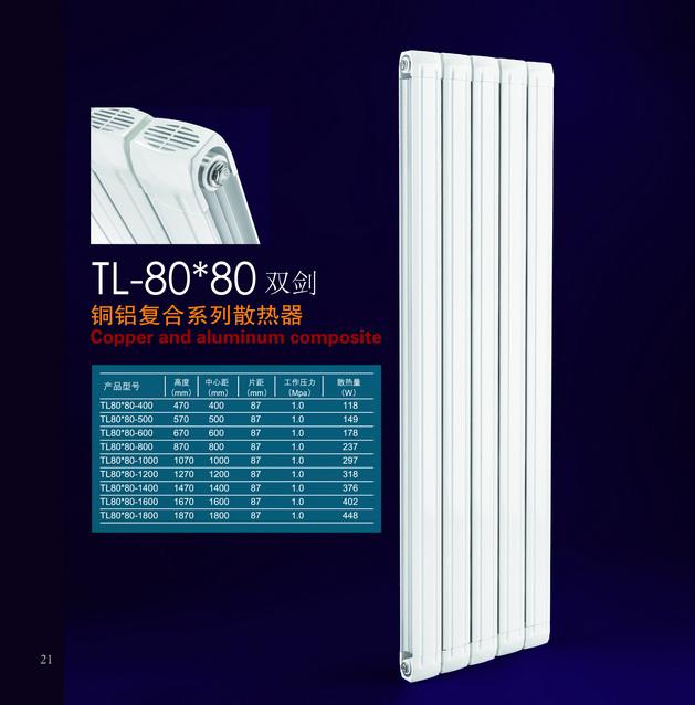 原材料上涨 下单点请联系客服 暖鑫宝散热器壁挂式铜铝复合8080中心距500-1800mm