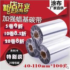 增强蜡基碳带40 50 60 70 90 100 110mm 100m标签条码打印机碳带