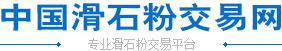 中国滑石粉交易网